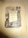 1916 Русский Библиофил журнал книголюбов