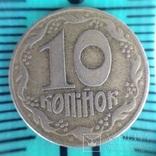 10 копеек 1992 1.34ЕАм