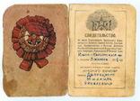 Документ к Ордену БКЗ РСФСР, 1921 год. photo 1