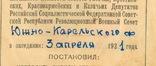 Документ к Ордену БКЗ РСФСР, 1921 год. photo 2
