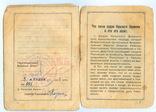 Документ к Ордену БКЗ РСФСР, 1921 год. photo 5