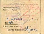 Документ к Ордену БКЗ РСФСР, 1921 год. photo 6