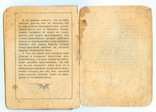 Документ к Ордену БКЗ РСФСР, 1921 год. photo 7
