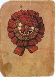 Документ к Ордену БКЗ РСФСР, 1921 год. photo 9