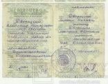 Документ к Ордену БКЗ РСФСР, 1921 год. photo 10