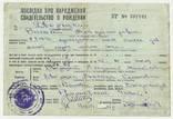 Документ к Ордену БКЗ РСФСР, 1921 год. photo 11
