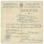 Документ к Ордену БКЗ РСФСР, 1921 год. photo 12