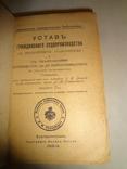 1913 Судопроизводство Гражданское Днепр 1027 страниц