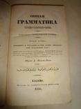 1846 Грамматика Турецко-Татарская первый в мире опыт