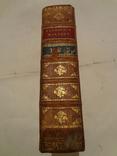 1786 Трехтомник Сочинений Макария Запрещенная книга