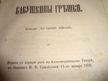 1859 Бабушкины грешки юмор в дореволюционной Императорской России