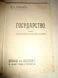 1911 Государство Политика и Право в трех частях