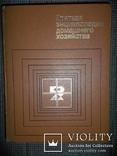 Краткая энциклопедия домашнего хозяйства.1984 год., фото №2