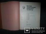 Краткая энциклопедия домашнего хозяйства.1984 год., фото №5