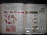 Краткая энциклопедия домашнего хозяйства.1984 год., фото №6
