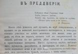 """1903 г. """"Записки бывшего каторжника"""" 2 тома photo 5"""