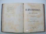 """1903 г. """"Записки бывшего каторжника"""" 2 тома photo 9"""