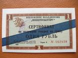 Сертификат Внешпосылторга 1 рубль 1965 г. Синяя полоса photo 1