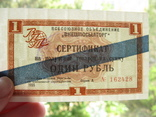 Сертификат Внешпосылторга 1 рубль 1965 г. Синяя полоса photo 4