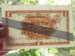 Сертификат Внешпосылторга 1 рубль 1965 г. Синяя полоса photo 5