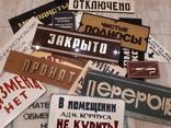 Коллекция табличек СССР . 20 штук photo 1
