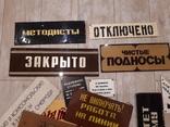Коллекция табличек СССР . 20 штук photo 2