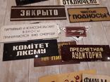 Коллекция табличек СССР . 20 штук photo 4