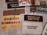 Коллекция табличек СССР . 20 штук photo 5