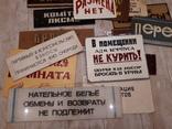 Коллекция табличек СССР . 20 штук photo 6