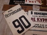 Коллекция табличек СССР . 20 штук photo 7
