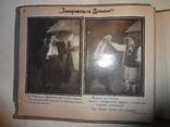"""1936 Легендарная капелла """"Дніпрельстан"""" Запорожье Альбом фотографий photo 2"""