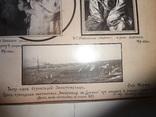 """1936 Легендарная капелла """"Дніпрельстан"""" Запорожье Альбом фотографий photo 3"""