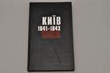 Книга фотоальбом *Київ 1941-1943*. Тираж 5000., фото №2