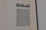 Книга фотоальбом *Київ 1941-1943*. Тираж 5000., фото №4