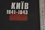 Книга фотоальбом *Київ 1941-1943*. Тираж 5000., фото №10