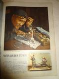 Китай на дорогой бумаге Советско-Китайская Дружба photo 4