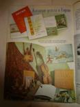 Китай на дорогой бумаге Советско-Китайская Дружба photo 8
