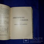 1914 Работы по электротехнике