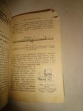 1950 Военное издание о оружии photo 3