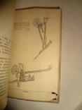 1950 Военное издание о оружии photo 4