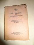 1950 Военное издание о оружии photo 5
