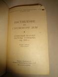 1950 Военное издание о оружии photo 6