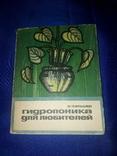 1965 Гидропоника для любителей