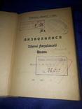 1907 Як визволилися Пiвнiчнi Американськi штати