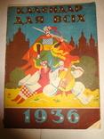 1936 Український Калєндар Політика та патріотізм