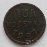 Полкопейки 1927 года. photo 1