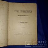 1891 Музыка и ее представители