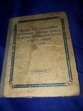 1950 Кодекс законов о семье, опеке, браке УССР