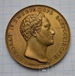 Медаль в память взятия Варны, 1828 г.