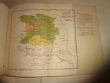 1914 История Еврейского народа в Польше и Литве photo 2